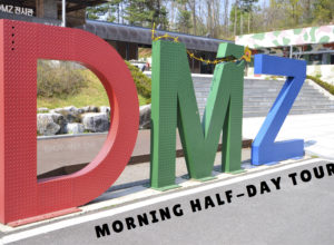 dmz morning half day tour